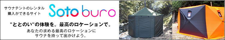 サウナテントを借りる・買うなら|sotoburo(ソトブロ)HPへ